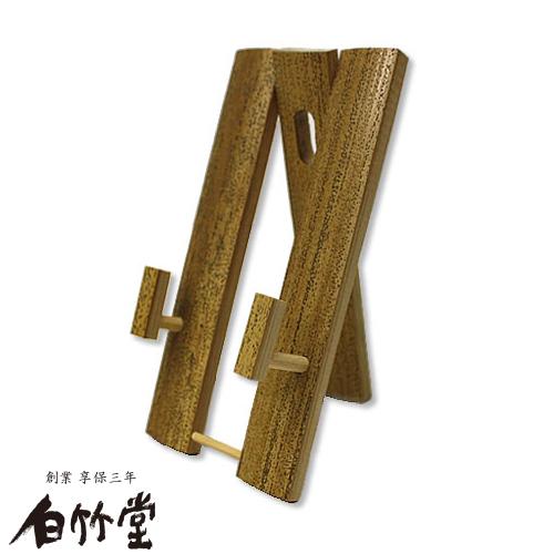 玄関やお部屋のインテリアに 壁にも掛けられる 扇子立て 日本製 ごま竹 驚きの価格が実現 4.5寸 贈り物 プレゼント ギフト 記念日 敬老の日 白竹堂ブランド 京都 日本 お中元 ラッピング無料 お土産 海外 誕生日