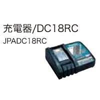 マキタリチウムイオンバッテリ 充電器 バッテリー14.4V、18V用 DC18RC (DC18RC)この商品は取寄せ商品に付出荷には6~18日程掛かりますご了承ください。