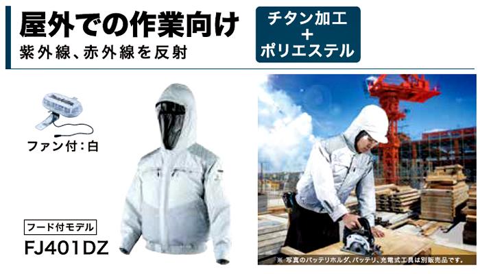 マキタFJ401DZ 充電式ファン付ジャケット フード付モデルM~3L 作業服 【代引き不可】