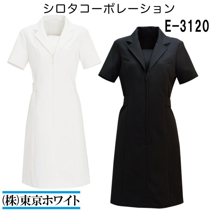 エステサロン 衣料 女性 美容制服 ユニフォーム シロタ E-3120 ワンピース S~LL