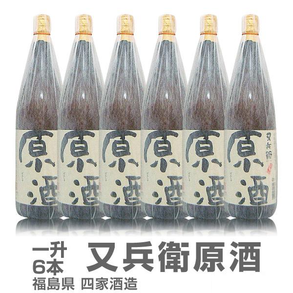 【6本】又兵衛原酒<一升・6本組>/箱付_同梱不可【品質保証付】(常温発送)