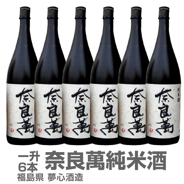 【6本】夢心酒造「奈良萬・純米酒」<一升・6本組>/箱無_同梱不可【品質保証付】(常温発送)