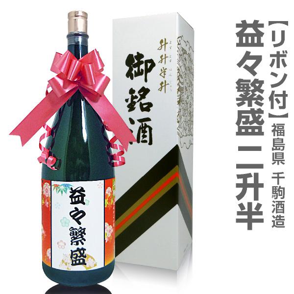 名入れOK「益々繁盛」千駒酒造 4.5リットル 1800ml瓶2本半(箱付・ボトルにリボン付き)普通便送料無料【名入れ】(同梱不可 送料無料沖縄 離島対象外) 日本酒 限定ギフトにおすすめ 人気ランキングで話題 賞味期限も安心。