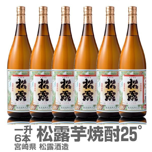 【6本】松露酒造芋焼酎( 1800ml・6本・25度) 箱無о_芋焼酎_同梱不可(送料無料沖縄・離島対象外) 限定ギフトにおすすめ 人気ランキングで話題 賞味期限も安心。