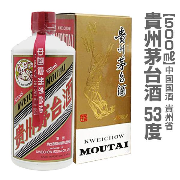 【中国マオタイ酒】正規品/貴州茅台酒(500ml・53度)/箱付/海外転送不可【クーポン付】