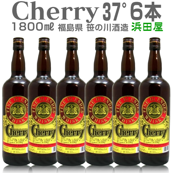 6本【地ウイスキー】笹の川チェリーウイスキー(37度・1800ml・6本セット・箱無)(送料無料沖縄・離島対象外)  限定ギフトにおすすめ 人気ランキングで話題 賞味期限も安心。