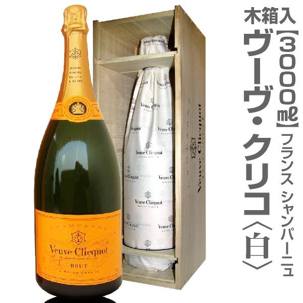 【大きいシャンパン】ヴーヴ・クリコ<白・イエローラベル・3000ml>【正規木箱入】【品質保証付】