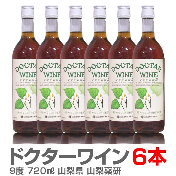 ドクターワイン720ml×6本セット 祝日 ドクダミパワー25年たっても絶大な人気を誇るどくだみ100%のワイン低価格にリニューアルいたしました 送料無料 山梨県 ドクターワイン 商店 720ml×6本1箱セット 健康酒 離島対象外 山梨薬研 送料無料沖縄
