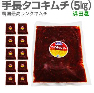 【冷凍】10個★手長タコのキムチ5kg(500g袋10個送料無料)★