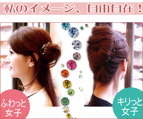 ! The 2012 between the ranking winner! 5 Years in a row! The twist, bun also piling hair. Try the 3 point heaakuse set, classic line [hair, here range and assorted hair, store, videos]