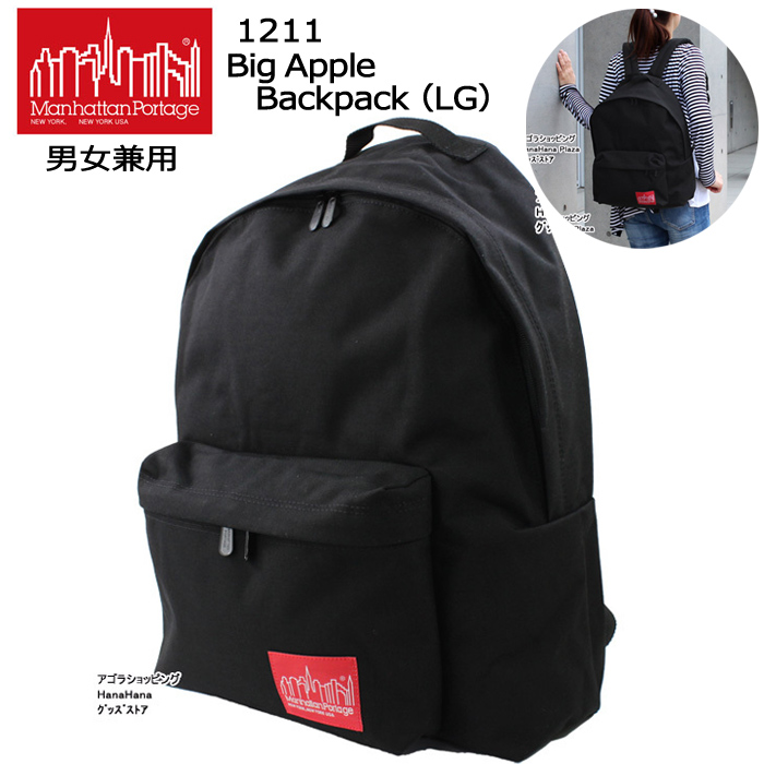 マンハッタンポーテージ リュック 1211 ラージサイズ APPLE BACKPACK(LG) BAG ManhattanPortage デイバッグ マンハッタン ブランド ag-803000