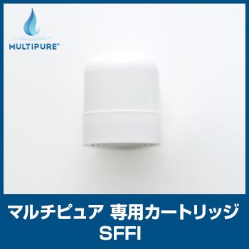 マルチピュア浄水器 交換カートリッジ SFFI 【正規品】【対応機種:浴室シャワー用クリスタルクオーツ】
