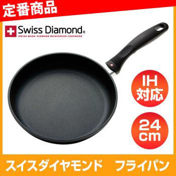 【あす楽】スイスダイヤモンド フライパン 24cm IH 対応商品 SWD6424i 【ストライプ】 05P24Oct15