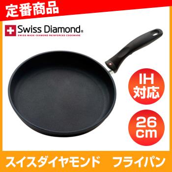【あす楽】スイスダイヤモンド フライパン 26cm IH 対応商品 SWD6426i 【ストライプ】 05P24Oct15