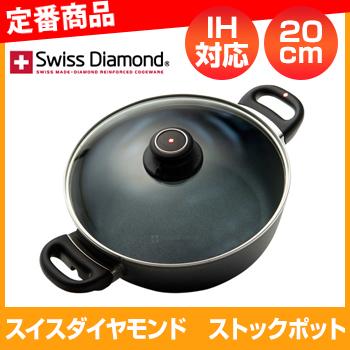 【あす楽】スイスダイヤモンド ストックポット 20cm IH 対応商品 SWD6820i 【ストライプ】 05P24Oct15