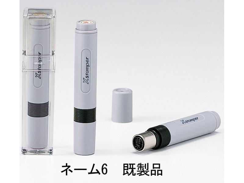 シャチハタ ネーム6 既製品 印面文字 豊田 メール便 送料無料