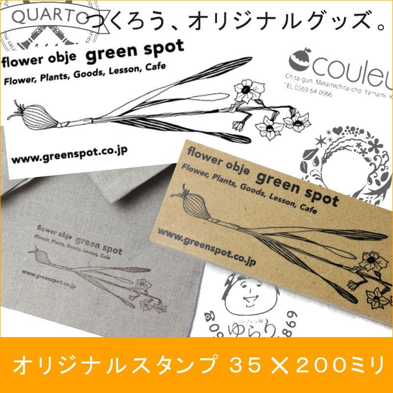オリジナルスタンプ【ゴム印タイプ】35×200ミリ[宅配便]