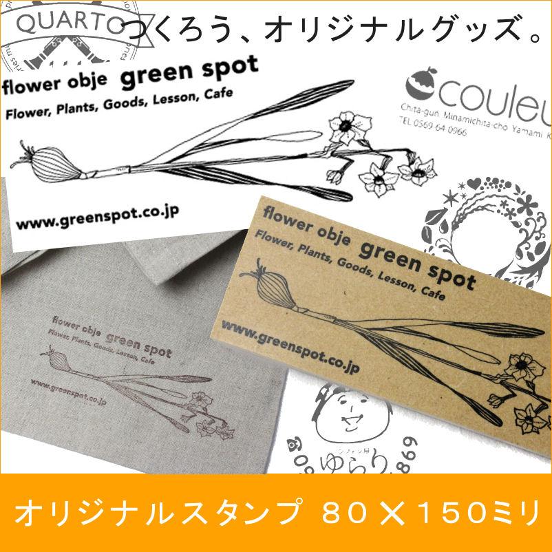 オリジナルスタンプ【ゴム印タイプ】80×150ミリ[宅配便]