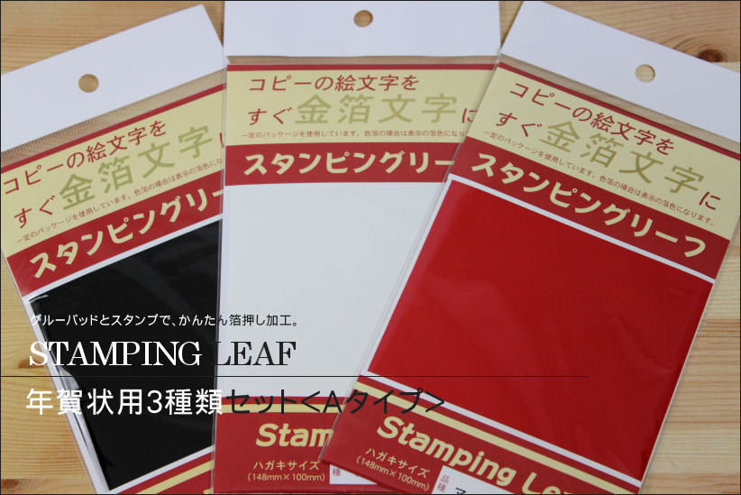 Hankos A Stamp To Feel To Be Three Kinds Of Set A Type Foil