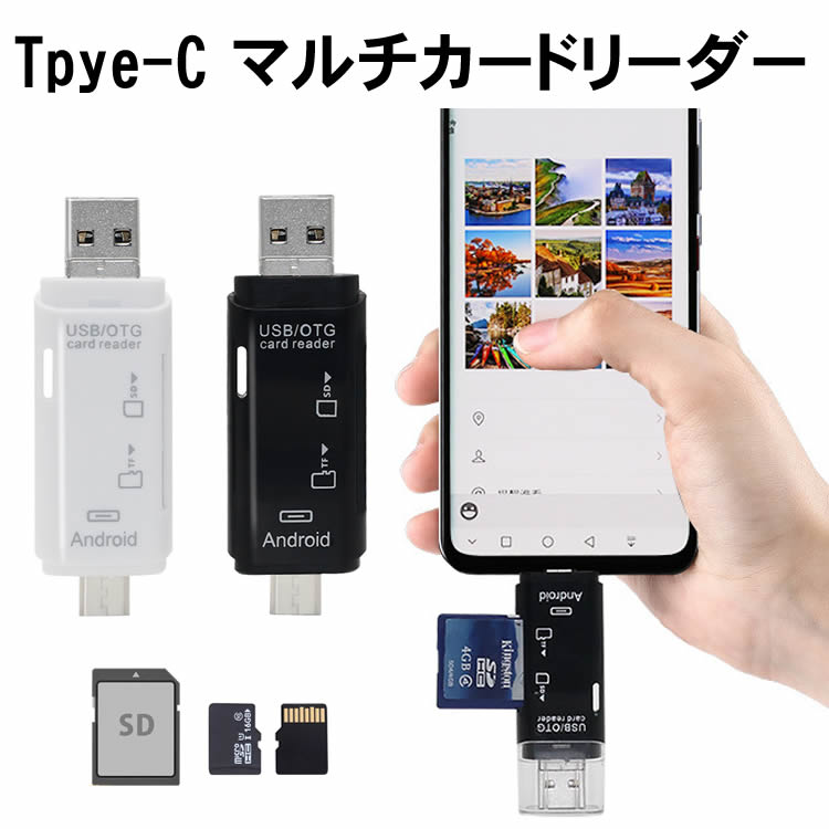 Type-C microUSB microSD SD 返品不可 対応だから パソコンやデジタルカメラの画像や動画データをスマホにらくらく転送 カードリーダー TypeC USB カードリーダーライター microSDカード マルチカードリーダー Type SDカード PC スマホ C 激安特価品