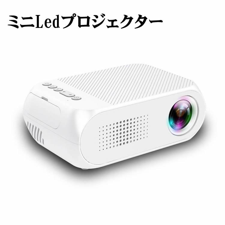 mini プロジェクター 家庭用Mini Projector 小型Led投影機 Ledプロジェクター Led光源 軽便携帯式 ホームシアター パソコ ン/スマホ/タブレット/ゲーム機など接続可能
