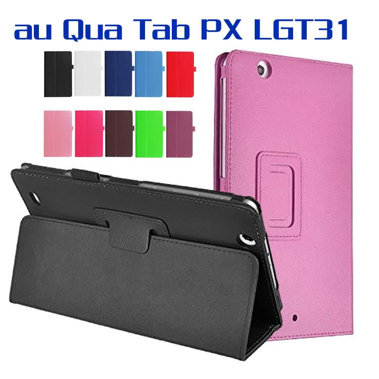 高品質のPUレザー採用したLG au Qua tab PX LGT31ケース LG LGT31 PUレザーケース 8インチ タブレット専用 スタンド機能付きケース 二つ折 薄型 激安通販販売 カバー スタンド機能 高品質 キュア 未使用品 軽量型 タブレットケース タブ