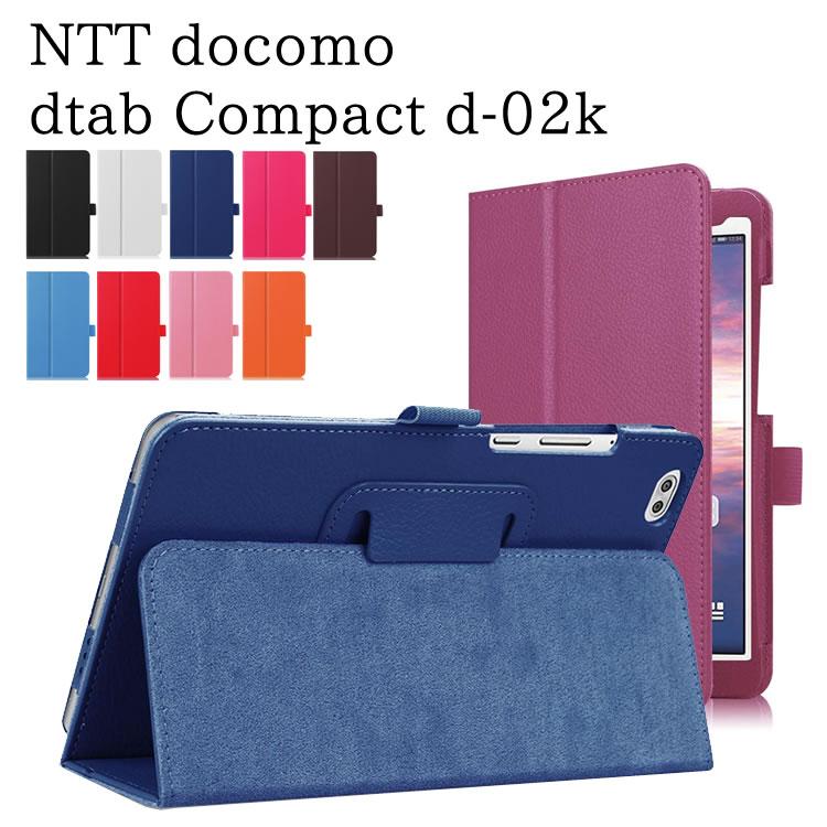 高品質のPUレザー採用したdtab Compact d-02k二つ折りケース NTT DOCOMO 無料 dtab d-02k タブレットケース マグネット開閉式 薄型 軽量型 スタンド機能付き 二つ折 販売 高品質 カバー PUレザーケース