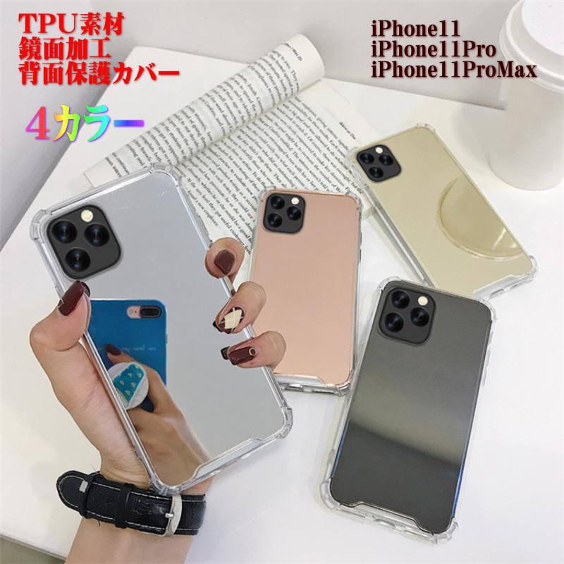 iPhoneケース iPhone11Pro iPhone11 iPhone11ProMax 衝撃耐久 2020モデル 化粧鏡 おしゃれ 保護 毎日激安特売で 営業中です シンプル ミラーケース スマホケース 耐衝撃 鏡面加工