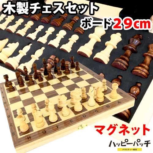 チェスセット メーカー公式 マグネット 特大 チェスボード 木製 折りたたみ CHESS 折り畳み インテリア ボードゲーム チェス HB-593 SET あす楽 折りたたみチェスボード 29cm チェス盤 宅配便のみ セット 付与 高級