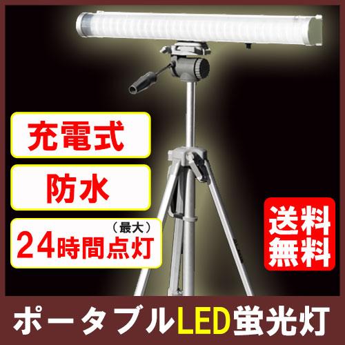 【送料無料】ポータブル式LED蛍光灯 どこでもライトくん 4個セット CLL-010 [蛍光灯/照明/LED/災害/防水/充電式/長時間/アウトドア/キャンプ/野外/屋外/持ち運び/キャリー] hqu