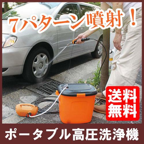 【送料無料】ポータブルウォッシャー HQ-PW2014 [高圧洗浄機/洗浄/シャワー/ポータブル/拡散/ミスト/噴射/ブラシ/バケツ] hqu