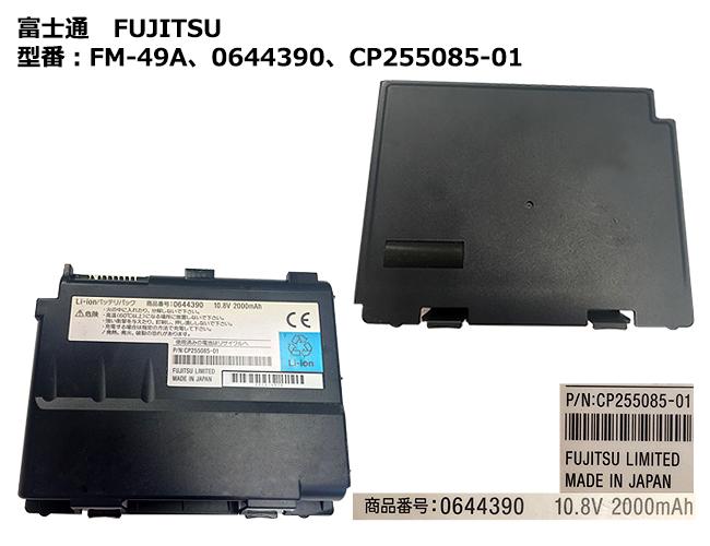 純正 富士通 FUJITSU FM-49A、0644390、CP255085-01 ノートパソコン用バッテリーパック FMV-LIFEBOOK Cシリーズ対応「中古」