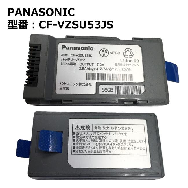 純正 PANASONIC CF-VZSU53JS タブレット型モバイルパソコン用バッテリパック TOUGHBOOK CF-H2等対応「中古」