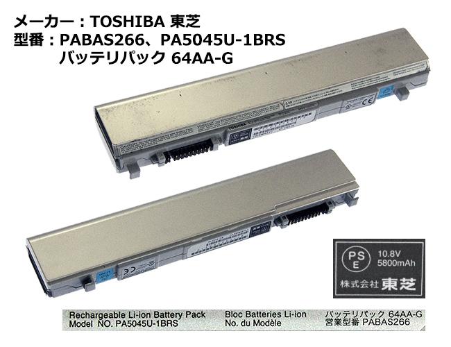 純正 東芝 PABAS266、PA5045U-1BRS、バッテリパック 64AA-G ノートパソコン用バッテリーパック dynabook R700、R800シリーズに対応「中古」
