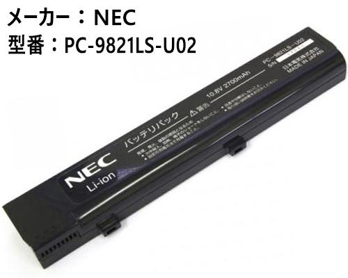純正 NEC エヌイーシー PC-9821LS-U02 バッテリー ノートパソコン用 バッテリーパック [中古]
