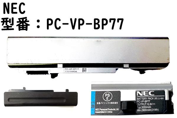 「メーカー純正品」 NEC PC-VP-BP77 内蔵バッテリー バッテリパック(M)【動作確認済み】「中古」