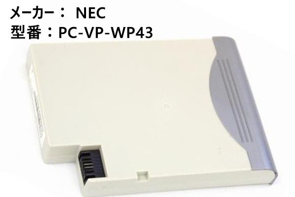 「メーカー純正品」NEC エヌイーシー PC-VP-WP43 OP-570-75902 バッテリー バッテリーパック リチウムイオン【中古】
