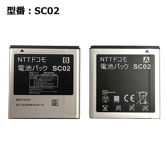 【NTTドコモ純正】 電池パック SC02[GALAXY S SC-02B 対応]「中古」