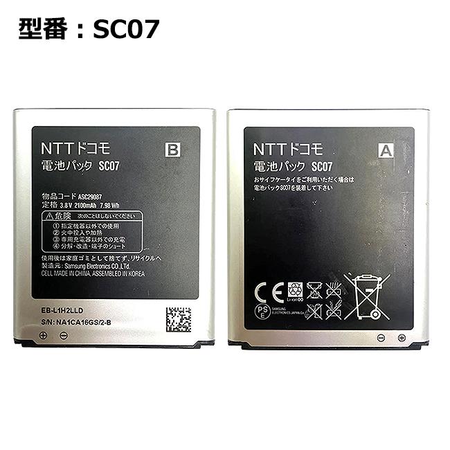 【NTTドコモ純正】 電池パック SC07 [スマートフォン  GALAXY S III 、S III α SC-06D、SC-03E対応]「中古」