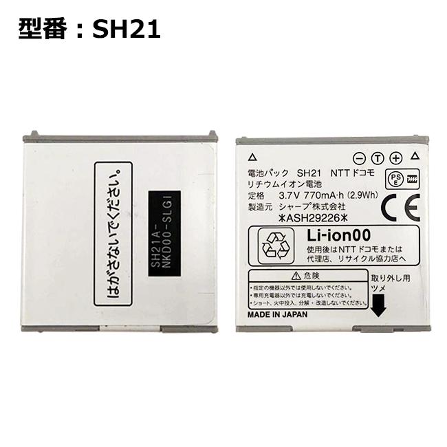 正規品【NTTドコモ純正】 電池パック SH21 [SH-05B SH-02B SH-01B SH-02A対応]