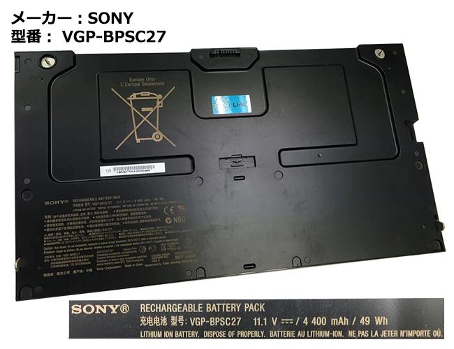 純正 SONY VGP-BPSC27 ノートパソコン用バッテリーパック VAIO Z シリーズ等対応「中古」