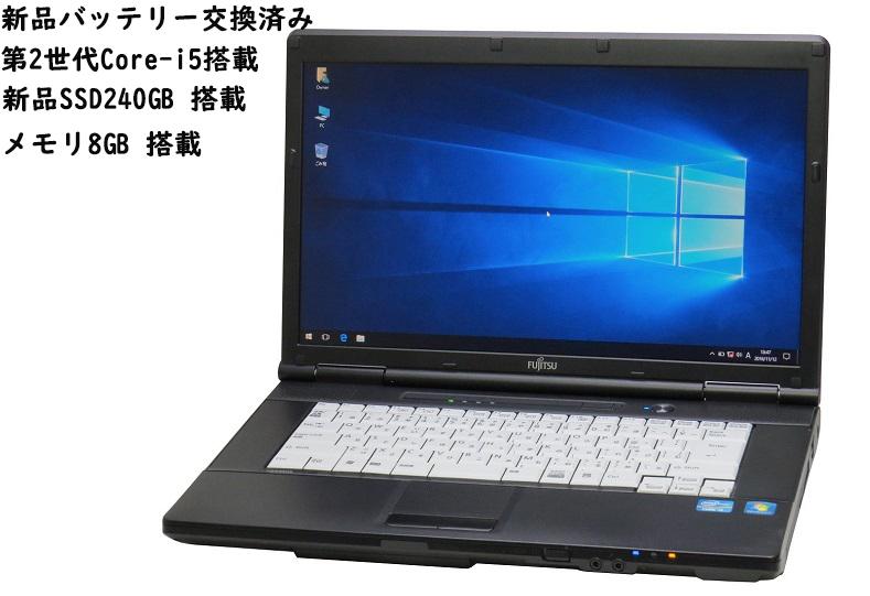 新品バッテリー交換済み 中古パソコン ノートパソコン 正規Office2016 本体 第2世代 Corei5 新品SSD240GB メモリ8GB Windows10 DVDドライブ HDMI A4 15型 富士通 LIFEBOOK アウトレット