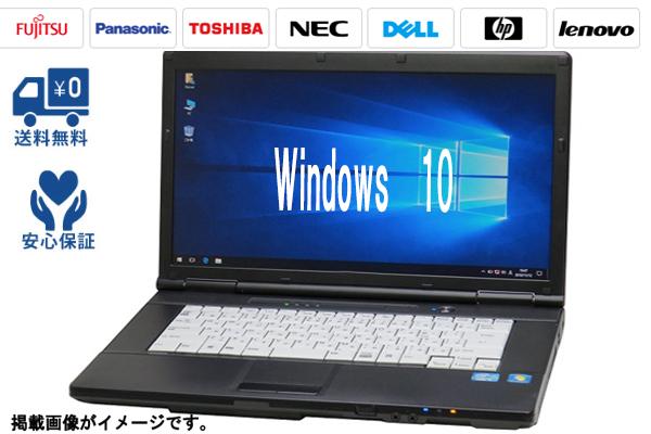 ノートパソコン 中古パソコン Office2016 Celeron 新品SSD120GB メモリ4GB 無線 A4 15型 Dynabookノートパソコン TOSHIBA NEC FUJITSU PANASONIC HP DELL LENOVO など有名なメーカー