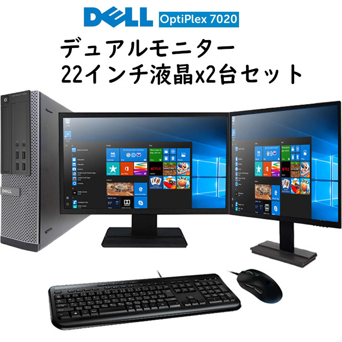 【デュアルモニター22インチ液晶x2台セット】DELL【第三世代Corei5-7020正規版Office付き16GBメモリ大容量1TB】新品キーボード&マウス標準搭載中古パソコンWin10Windows10Windows7中古デスクトップPCデルデスクトップパソコン
