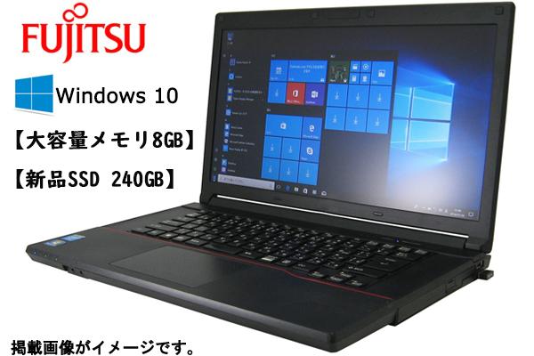 中古パソコン ノートパソコン 正規office2016 Windows10 新品SSD240GB メモリ8GB 高速Corei3 A4 15型 無線 富士通 LIFEBOOK アウトレット