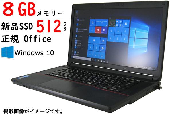 中古パソコン ノートパソコン 正規office2016 Windows10 新品SSD512GB メモリ8GB 高速Corei3 A4 15型 無線 富士通 LIFEBOOK アウトレット