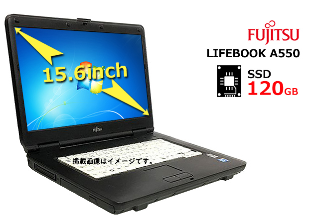 中古パソコン 富士通 LIFEBOOK A550 高速Corei3搭載 SSD120GB 新品メモリ4G windows7搭載 windows10に変更可能 正規Office2016 無線LAN ノートパソコン 初期設定済 すぐ使える アウトレット