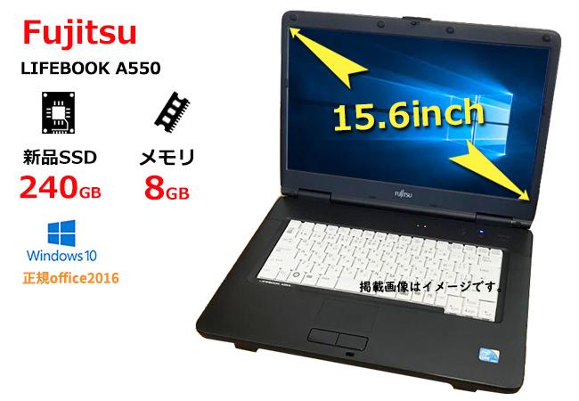 中古パソコン 新品SSD240GB メモリ8G 富士通 LIFEBOOK A550 高速Corei3搭載 windows10搭載 正規Office2016 無線LAN ノートパソコン 初期設定済 すぐ使える アウトレット