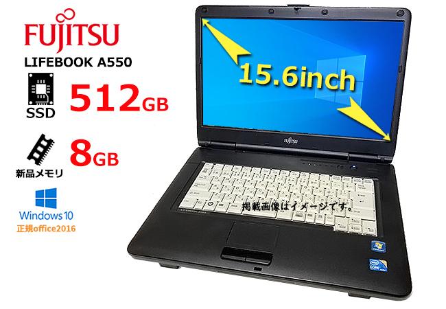 中古パソコン 大容量SSD512GB 新品メモリ8G 富士通 LIFEBOOK A550 正規Office2016搭載 windows10搭載 高速Corei3搭載 無線LAN 初期設定済 すぐ使える ノートパソコン アウトレット