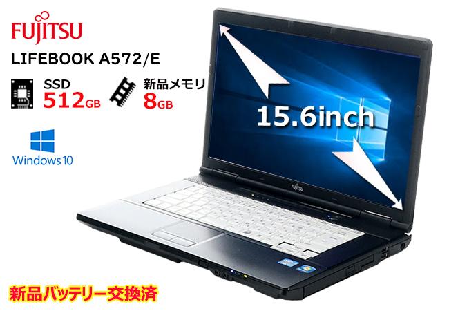 中古パソコン 高速第三世代Corei3搭載 新品バッテリ交換済み 富士通 LIFEBOOK A572/E SSD512GB 新品メモリ8G windows10搭載 無線LAN HDMI DVDROM USB3.0 ノートパソコン 初期設定済 すぐ使える アウトレット